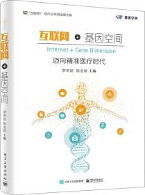 互联网+基因空间――迈向精准医疗时代