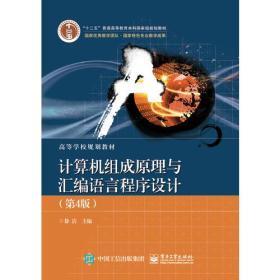 计算机组成原理与汇编语言程序设计(第4版)(本科教材)