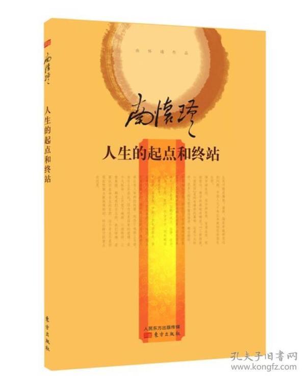 南怀瑾:人生的起点和终站(精装)