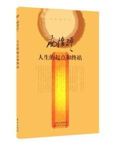 南怀瑾作品:人生的起点和终站(精装)