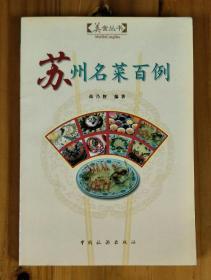 苏州名菜百例