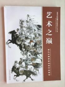 艺术之巅(当代中国书画名家作品鉴赏)