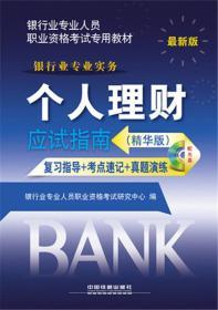 2015年银行业专业人员职业资格考试专用教材:银行业专业实务:个人理财应试指南