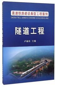 高速铁路建设典型工程案例:隧道工程