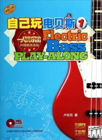 新书--一人玩乐园外国摇滚选曲:自己玩电贝斯(1) 附MP3一张