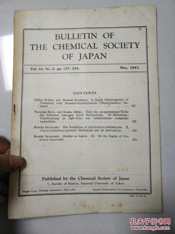 民国时期日本出版的英文版 欧文日本化学会志 第十六卷 第五号