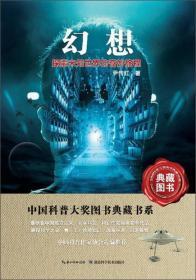 中国科普大奖图书典藏书系:幻想