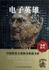 正版二手正版中国科普大奖图书典藏书系:电子英雄松鹰9787535253972