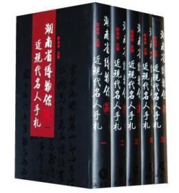 湖南博物馆藏近代名人手札