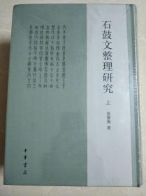 石鼓文整理研究 (套装上下册 )