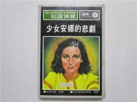 1981年硬精装版 知识博览丛书 6《少女安娜的悲剧》
