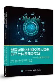 9787121306549-dy-新型城镇化时期交通大数据云平台体系建设实践-以深圳市为例