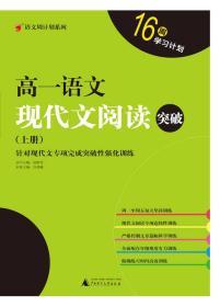 周计划系列 高一语文现代文阅读突破(上册)