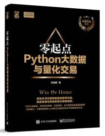 送书签qd-9787121306594-零起点Python大数据与量化交易/金融科技丛书/TopQuantCHRD前海智库