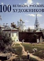 俄语原版书 100 великих русских художников 100名伟大的俄罗斯艺术家 画家 大量彩色插画