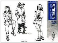 第一教学系列丛书·速战速:人物速写2000例 刘曙光  编 河北美术出版社 9787531055679