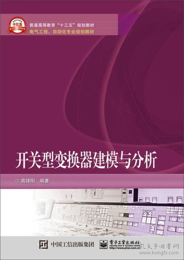 开关型变换器建模与分析(本科教材)
