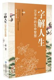 字解人生:汉字中的生命智慧