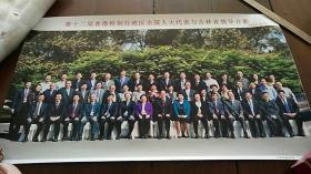 第十二届香港特别行政区全国人大代表与吉林省领导合影 2013