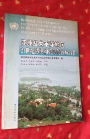 亚洲及太平洋地区21世纪防洪和管理的区域合作