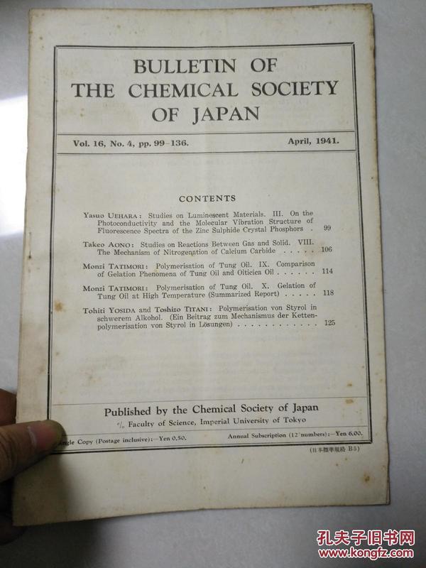 民国时期日本出版的英文版 欧文日本化学会志 第十六卷 第四号