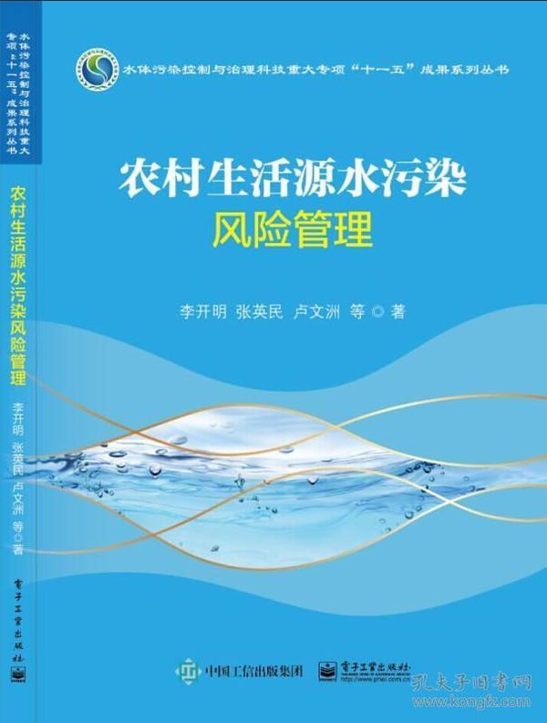农村生活源水污染风险管理