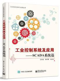 工业控制系统及应用 SCADA系统篇