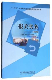 报关实务(第2版) 王海燕 朱文涛 北京理工大学出版社 2017-08 9787568244480