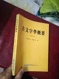 古文字学概要-(修订本).