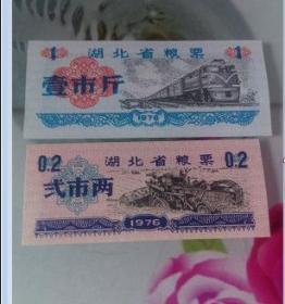 粮票--湖北省粮票2张不同