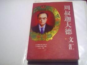百年佛教高僧大德丛书:周叔迦大德文汇