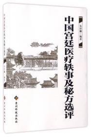 中国宫廷医疗轶事及秘方选评