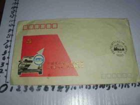 1993.9.23中国共产党上海汽车工业总公司第一次代表大会纪念封