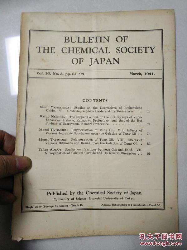 民国时期日本出版的英文版 欧文日本化学会志 第十六卷 第三号