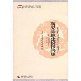 2012北京市哲学社会科学研究基地建设报告集