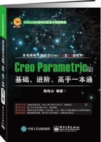 正版二手正版CreoParametric3.0基础、进阶、高手一本通电子工业出版社978有笔记