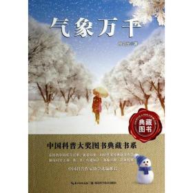 气象万千——中国科普大奖图书典藏书系第四辑