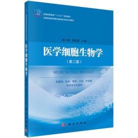 医学细胞生物学(第二版)
