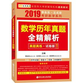 2019考研数学历年真题全精解析(试卷版)数学三