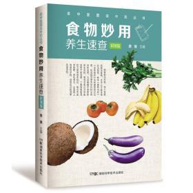 老中医图说中药丛书:食物妙用养生速查(彩图版)