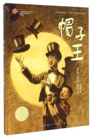 中国种子世界花:帽子王