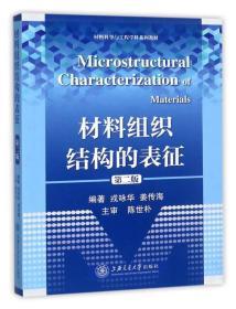 材料组织结构的表征(第2版)/材料科学与工程学科系列教材