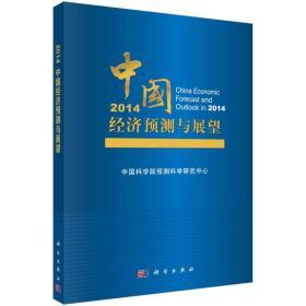 2014中国经济预测与展望