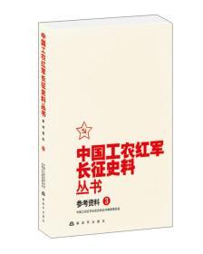 中国工农红军长征史料丛书:参考资料(3)