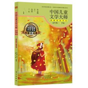 中国儿童文学大师典藏品读书系
