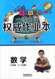 云南名牌小学一线名师权威作业本:数学(六年级上 RJ版)