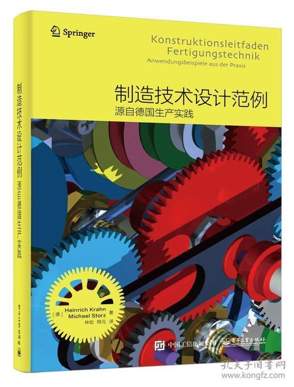 制造技术设计范例――源自德国生产实践