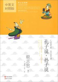 中国传统文化经典·蔡志忠漫画·漫画中国思想系列:孔子说·孙子说(中英文对照版)