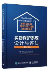 实物保护系统设计与评估(第2版)