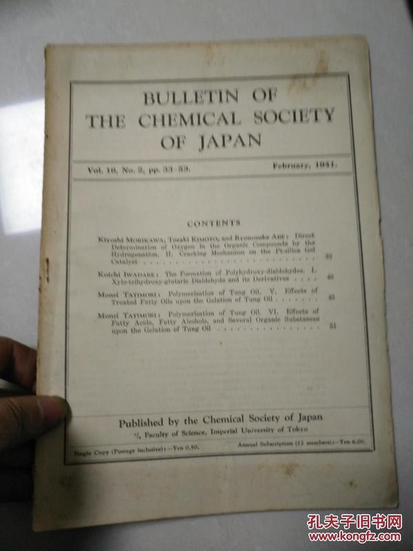 民国时期日本出版的英文版 欧文日本化学会志 第十六卷 第二号